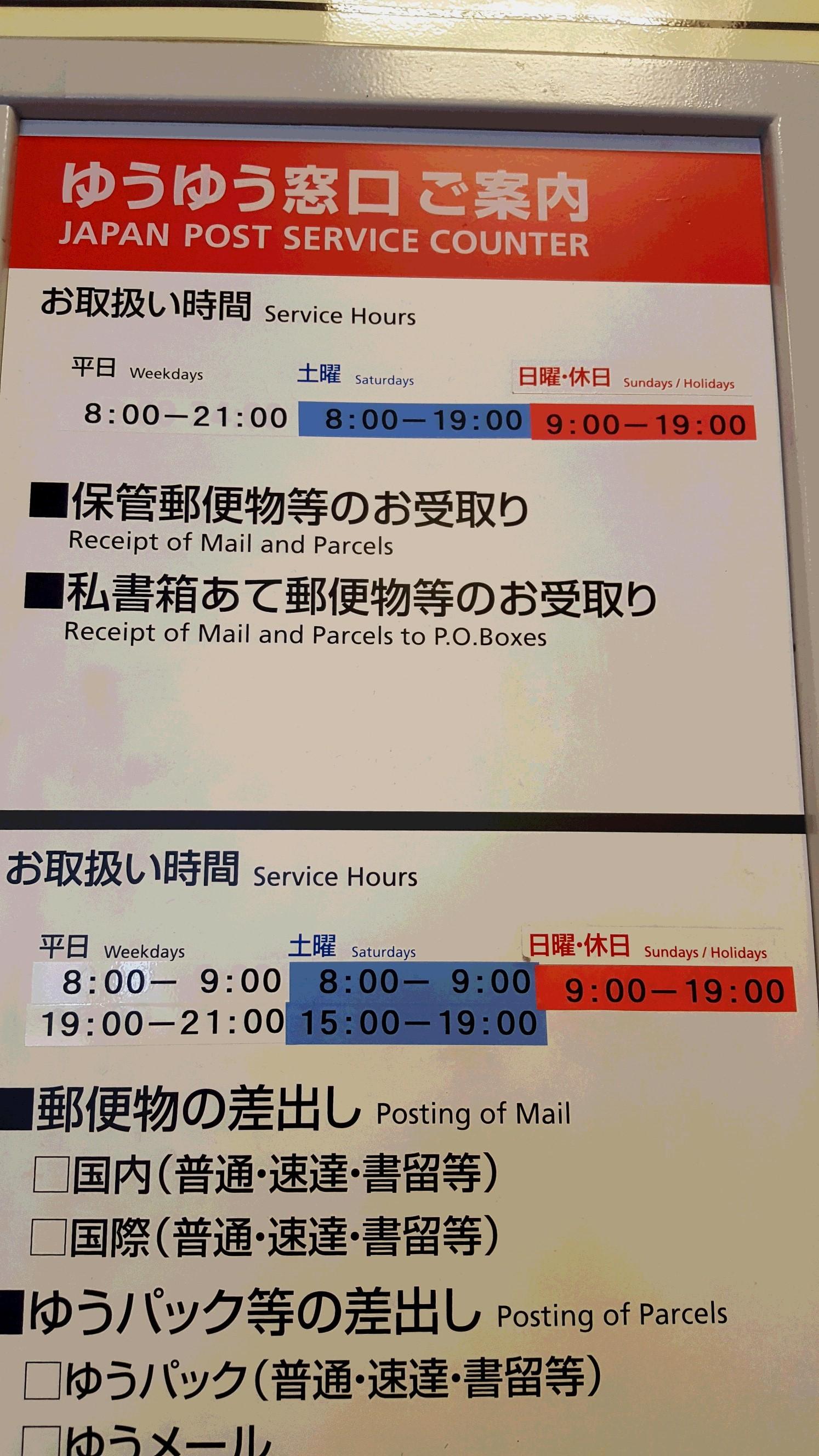 の 郵便 時間 局 営業